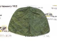Накапотник-утеплитель 452 охотник (зеленая цифра) прострочка ромбом